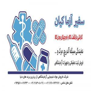 03 300x300 - خرید مواد شیمیایی سیگما آلدریچ | دفتر فروش و نمایندگی شرکت سیگما آلدریچ در ایران
